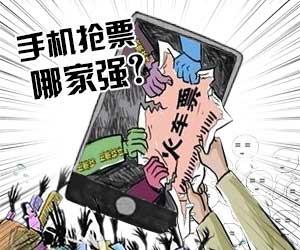 热门手机抢票神器排行榜